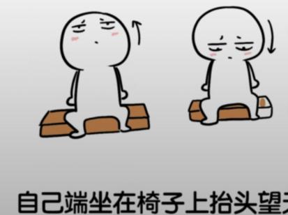 端坐在椅子上抬头看胸反复20次,3分钟即可缓解落枕