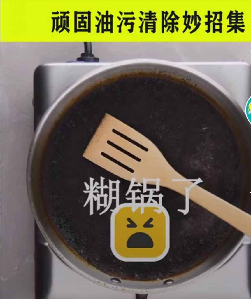 锅里面烧糊的黑垢怎么去除