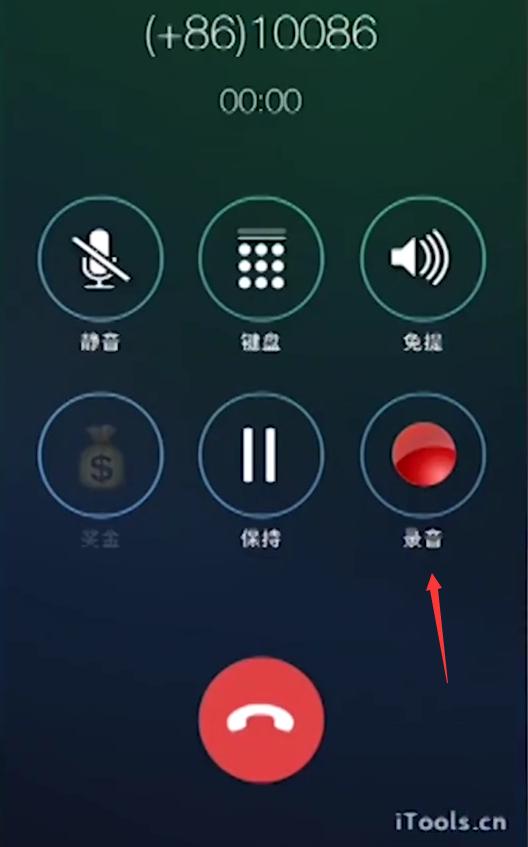 苹果手机接电话如何录音