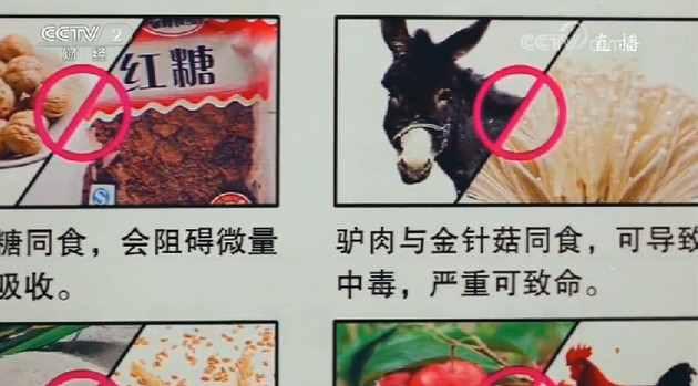中央台辟谣食物相克